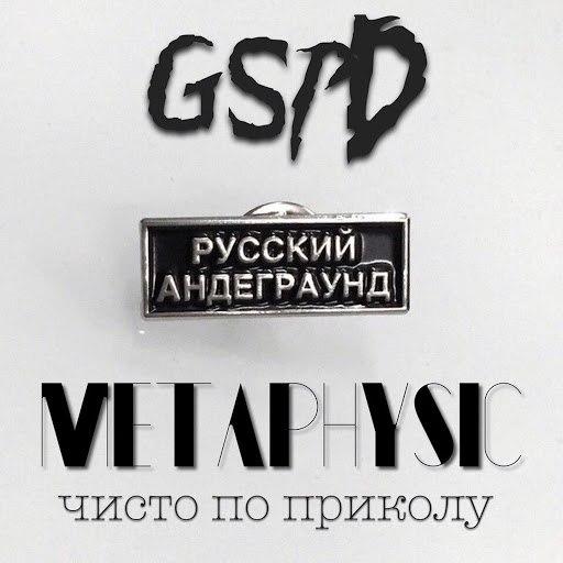 GSPD альбом Метафизика чисто по приколу