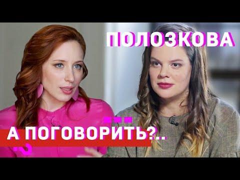 Вера Полозкова о травле на ТВ, предательстве тусовки, родах дома и стихах А поговорить..