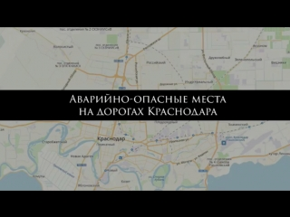 Самые аварийно-опасные места на дорогах Краснодара