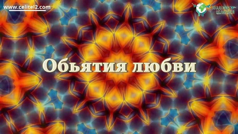 Медитация Обьятия любви Николай Пейчев Академия Целителей