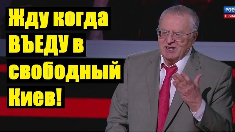 Скоро будет КОНЕЦ Жириновский о событиях на Украине и их последствиях Ковтун ВОЗМУЩЕН