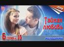 Taйнaя любoвь / HD 720p / 2019 мелодрама. 6 серия из 16
