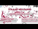 VIDEO HD ОТЧЁТ Угадай мелодию RaidCall 73337   22.04.18