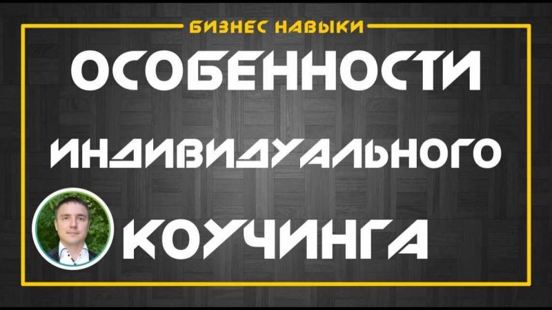 Особенности индивидуального коучинга | Евгений Гришечкин