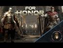 For Honor | Безумная пляска смерти