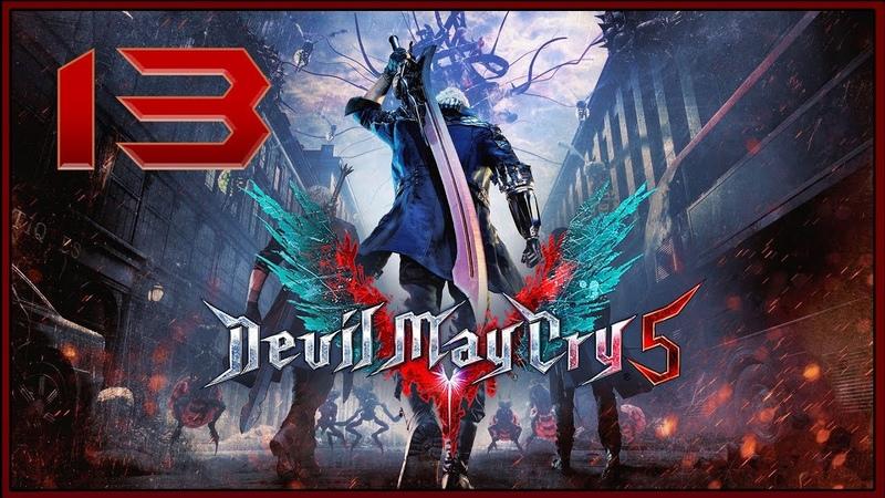 Devil May Cry 5 ★ 13 Финал