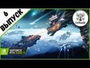 Стрим Starfall Online Космическая MMO от наших игроделов Старфол Онлайн