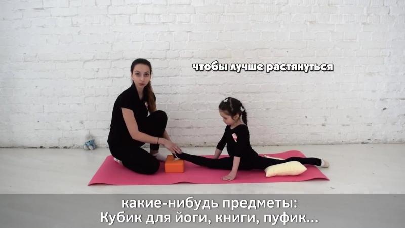 SLs Продольный шпагат для детей. Как сесть Гимнастика для начинающих