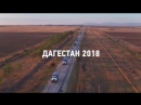 Дагестан 2018