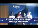 Отзыв от команды Красавчики | Ограбление казино