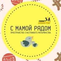 Логотип С МАМОЙ РЯДОМ / (мама+малыш 0+)