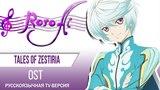 Roro Ai Tales of Zestiria - White Light OST TV russian cover