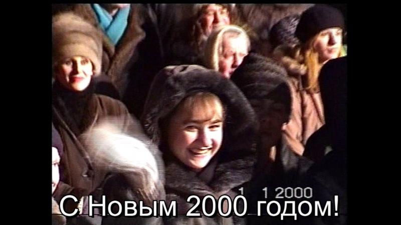 С Новым 2000 годом! Ъ