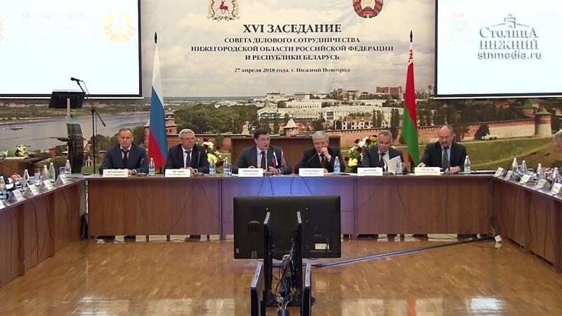 Глеб Никитин принял участие в заседании Совета делового сотрудничества Нижегородской области и Республики Беларуси