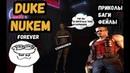 Приколы и баги в играх Duke Nukem Forever Писюны повсюду