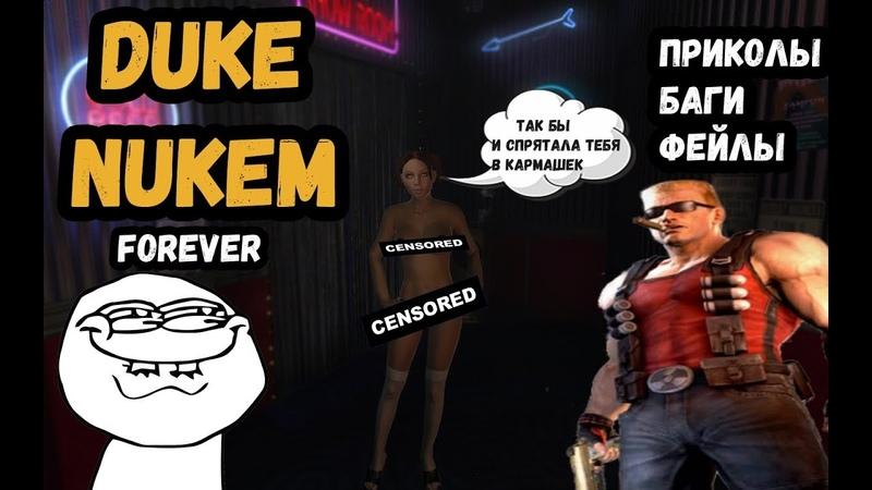 Приколы и баги в играх Duke Nukem Forever|Писюны повсюду