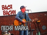 ВАСЯ ВАСИН Песня Майка