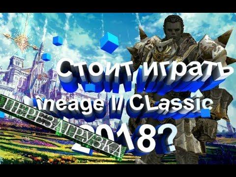 Стоит играть в Lineage II Classic 2018?ПЕРЕЗАГРУЗКА