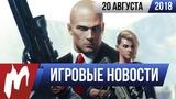 Игромания! ИГРОВЫЕ НОВОСТИ, 20 августа (Battlefield V, Hitman 2, Dishonored, Sniper Ghost Warrior)