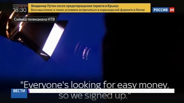 Новости на Россия 24 • Актер рассказал, как Sky News сфабриковал сюжет о российских наемниках в Сирии