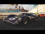 Катаемся #4 в Forza Motorsport 7