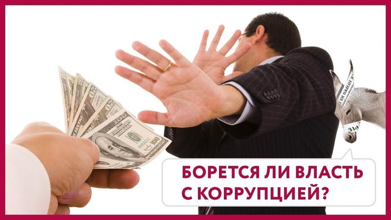 Борется ли власть с коррупцией? | Уши Машут Ослом 23 (О. Матвейчев)