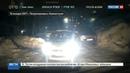 Новости на Россия 24 • Пациент, не дождавшийся скорой на Камчатке, умер от отравления газом