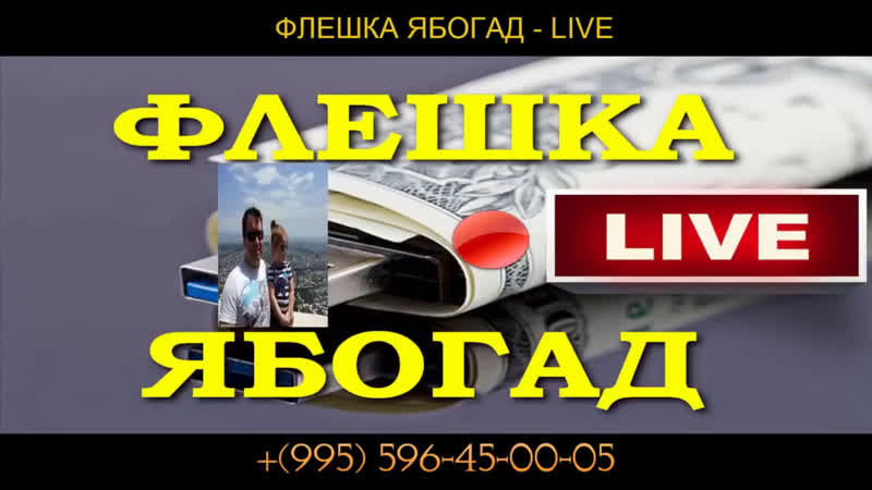 ФЛЕШКА ЯБОГАД - LIVE ПРЯМОЙ ЭФИР Как заработать на прямых эфирах, нажав одну кнопкуglprt.ru/affiliate/10028344