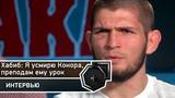 Хабиб Нурмагомедов - интервью перед боем с Конором МакГрегором [NR]