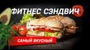 Лайфхак. Самый вкусный фитнес сэндвич. Перекус с Do4aLab