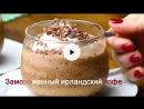 Замороженный ирландский кофе. Рецепт.