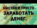 1000 2000 3000 и даже 15000 рублей в день