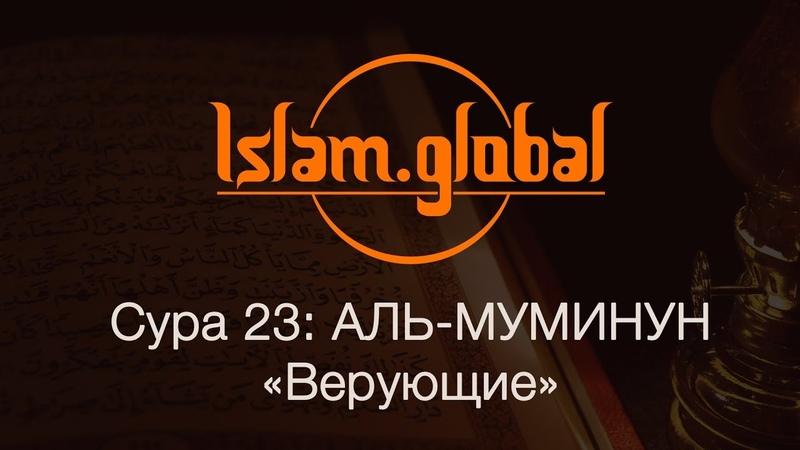 Сура 23: Аль-Муминун (Верующие)