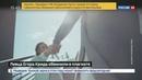 Новости на Россия 24 Клип Егора Крида удалили с YouTube из за плагиата
