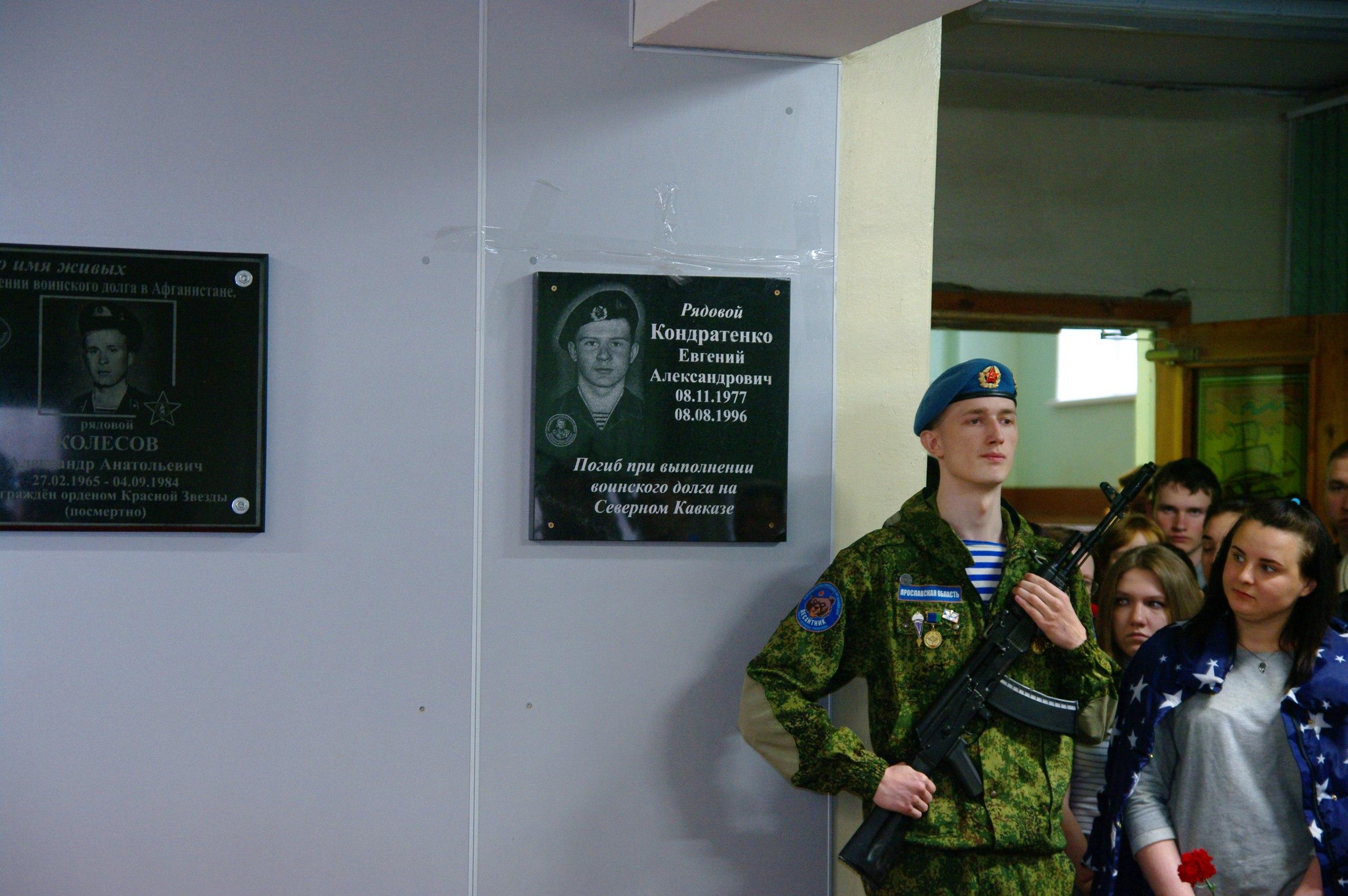 В ЯПК № 21 состоялось торжественное открытие мемориальных досок