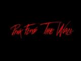 СтенаPink Floyd The Wall_(1982) русский перевод