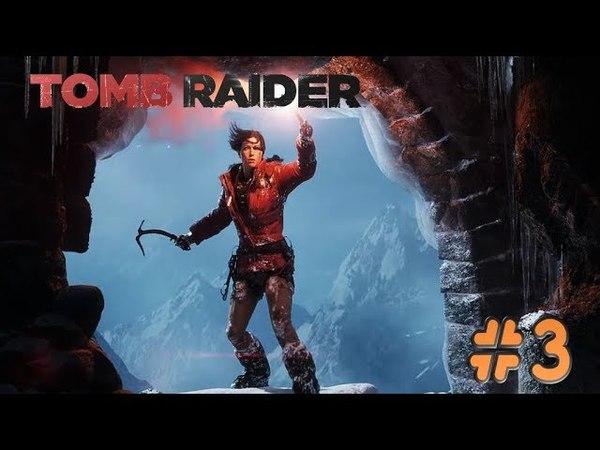 Rise of the Tomb Raider Прохождение на русском 3