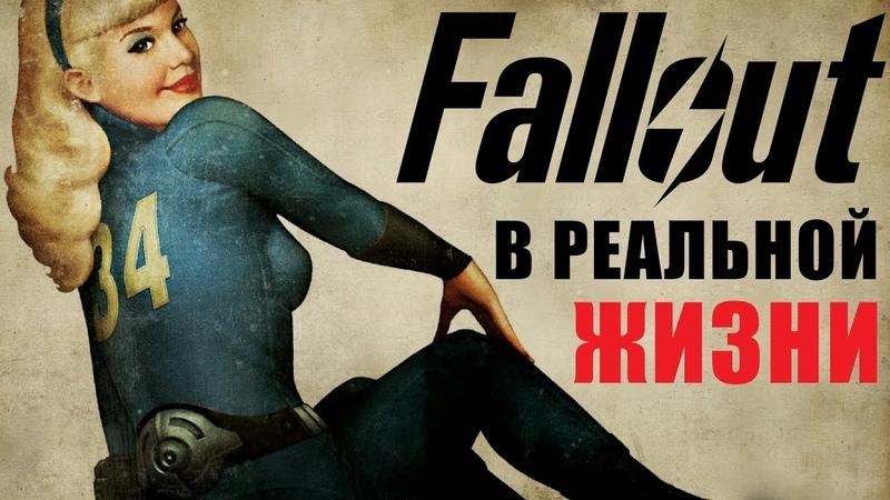 ИгроСториз Fallout и реальная жизнь Радиация мутанты и нюка кола