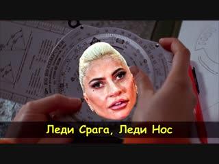 Леди Срага, Леди Нос | lady gaga madonna леди гага мадонна scooby doo 2 скуби ду