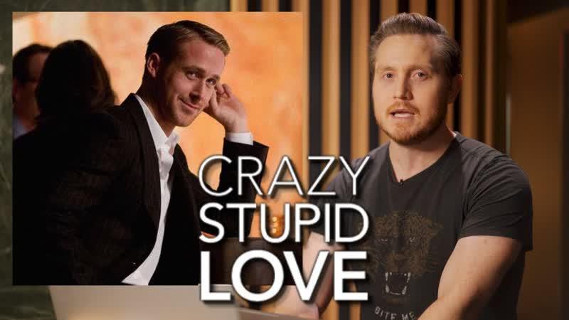 Голливуд против реального мира тренер по пикапу разбирает фильм Эта дурацкая любовь озвучка
