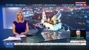 Новости на Россия 24 Внутренний туризм как развивается индустрия путешествий по России