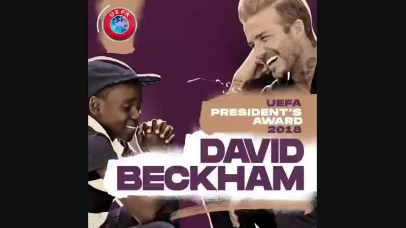 Крутое видео, посвященное награждению Дэвида Бекхэма за вклад в развитие футбола спортивной организацией УЕФА.