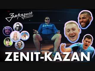 Зарядись волейболом! | Зенит-Казань 2018-19