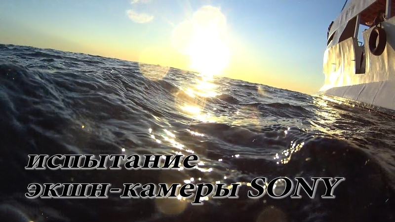 Испытание экшн камеры SONY в море