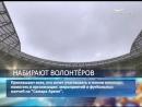 Крылья Советов объявили о наборе волонтеров на новый сезон