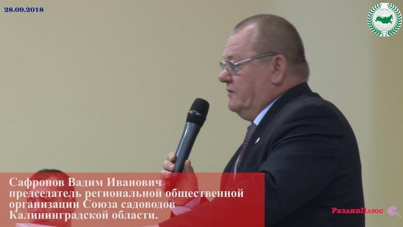 Форум садоводов 2018, часть 3. Выступление В.И. Сафронова.