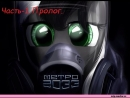 Метро-2033. Пролог-ВДНХ или ДА ПРИДЕТ ХАНТЕР!