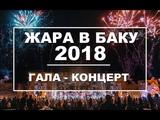 ЖАРА В БАКУ 2018 Концерт Эфир 03.08.18