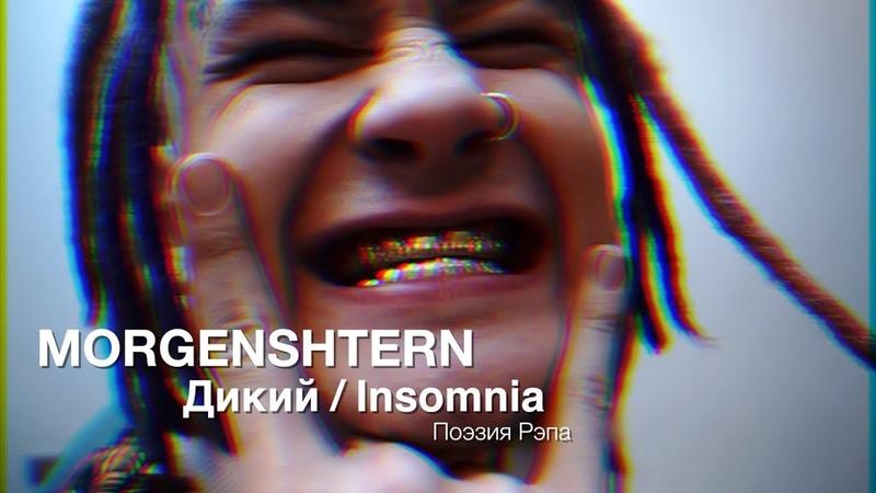 Morgenshtern Дикий Insomia запрещён в РФ