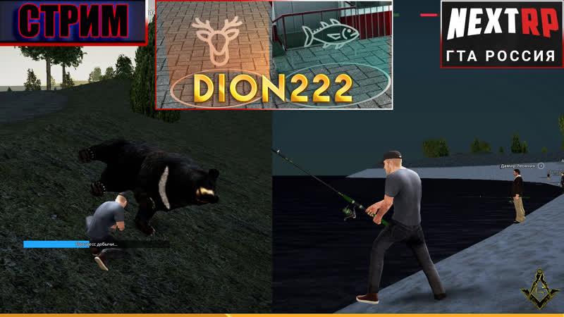 NEXTRP МТА Охота и Рыбалка Стрим 20 Серия